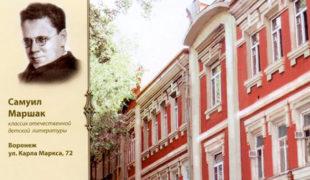 Дом Маршака Воронеж