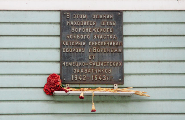 Мемориальная доска Воронежскому боевому участку