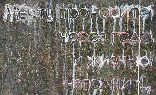 Строки из стихотворения Р.Рождественского на плитах памятника