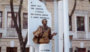Памятник Пушкину (Воронеж)