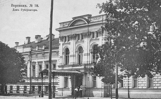 Дом губернатора в Воронеже, дореволюционное фото