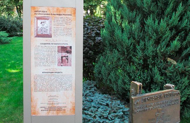 Информационный стенд памятника Лечебный стул 0001