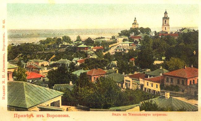 Никольская церковь (Воронеж), открытка