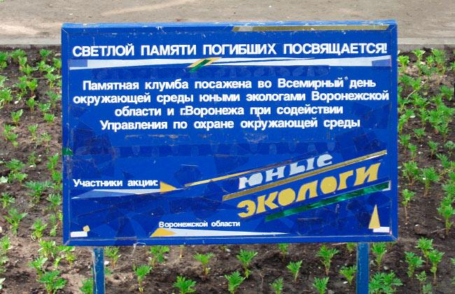 Клумба у памятного знака жертвам бомбардировки