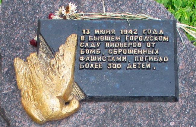 Надпись на знаке памяти жертвам бомбардировки