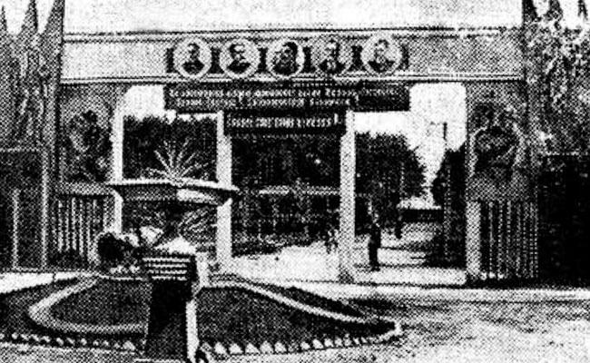 Парк Южный: бывший парк завода Синтезкаучук в Воронеже