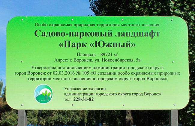 Фото стенда с информацией о парке