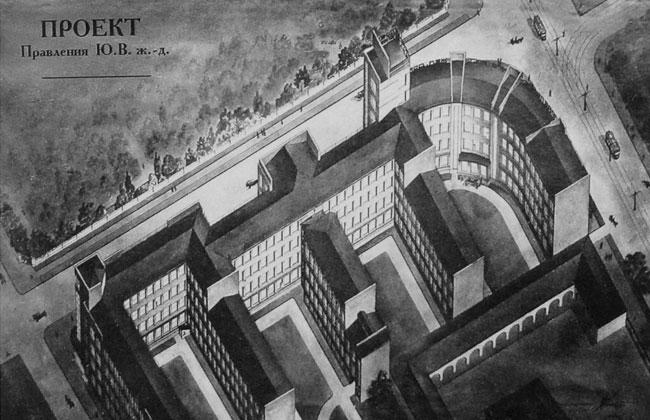 Проект здания Управления ЮВЖД Троицкого