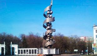 Памятник Науке (Воронеж)