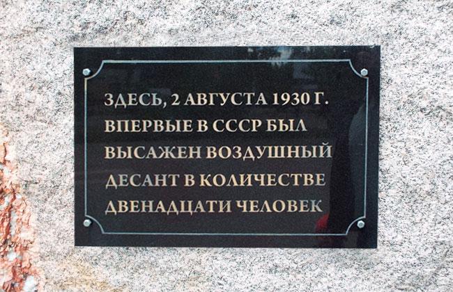 Информационная доска на памятном камне