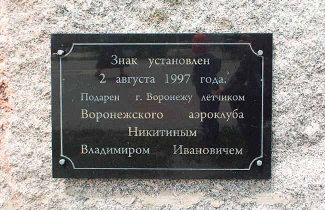 Мемориальная доска Никитину В.И., подарившему памятный камень городу