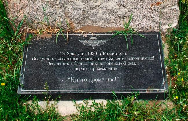 Мемориальная плита у подножия памятного знака десантникам в Воронеже, фото