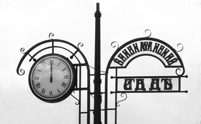 Бринкманский сад в Воронеже: часы у входа