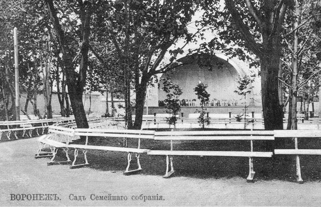 Мариинская гимназия, сад Семейного собрания