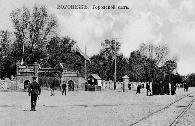 Городской (Первомайский) сад, старая открытка