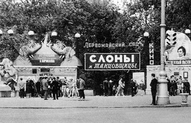 Вход в Первомайский сад